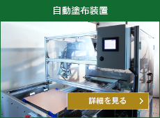 Automatic coating equipment for substrate edges