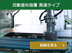 Automatic coating equipment for high-speed type